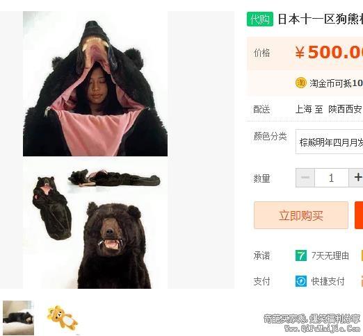 这个居然是一个睡袋。。。男友回家看见床上爬只熊会不会吓死?