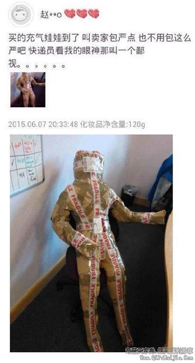 充气娃娃包成人形是要闹哪样?哈哈,倒是包的很严实啊!卖家很负责啊!