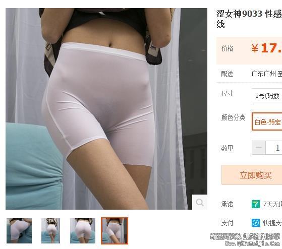 模特的打底裤很透