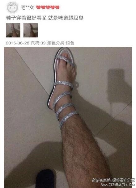 秀腿毛的鞋子买家