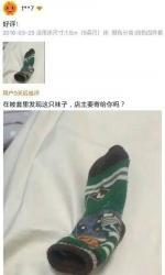 袜子算是买一送一吗?