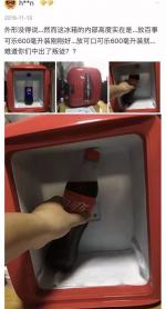 这冰箱一看就是百事的卧底!