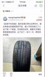 他是真不明白轮胎的含义吗