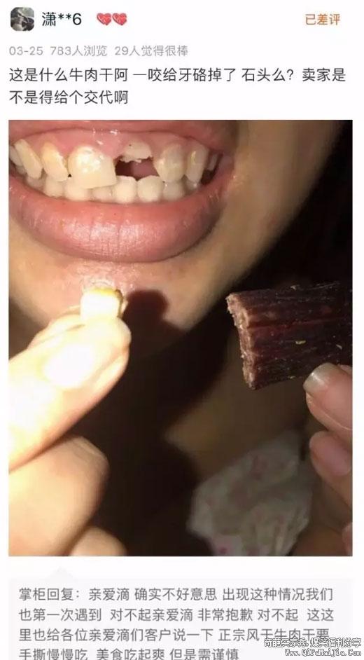 哈哈,又一出悲剧买家秀,是你牙齿不好吧?