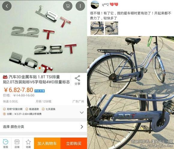 买家好会玩啊。3.0T的手自一体无级大腿变速自行车。。。