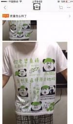多豁达的心才能把这件T恤穿出去?