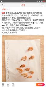 祖传珍宝齐白石烤虾画珍藏版