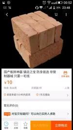 国产防身利器板砖