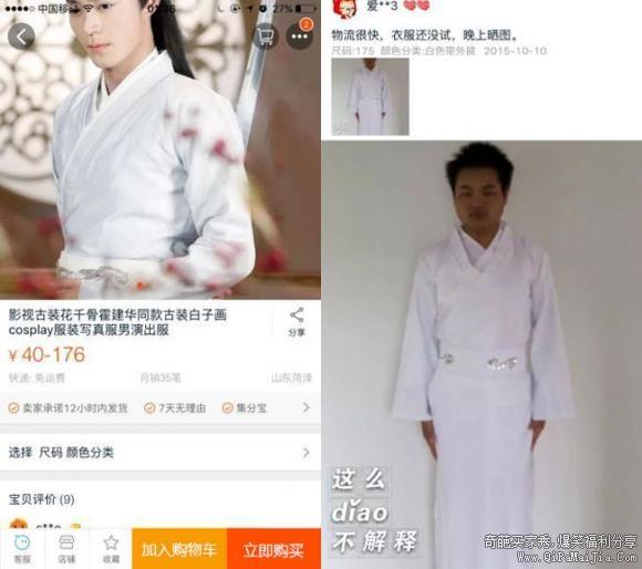 白子画同款衣服很难驾驭的,你看吧,千不该万不该,不该和白子画同款媲美的