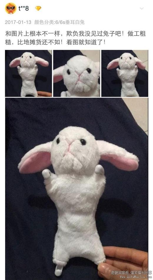 这应该是一只愤怒的兔子吧。。。