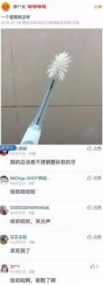 这只牙刷到底经历了什么?