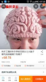 大脑毛线帽子太流弊!