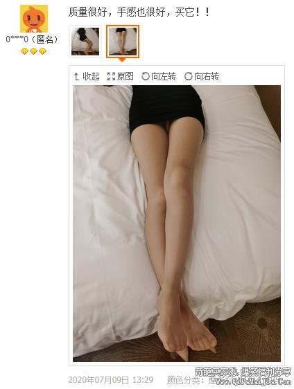 这大长腿真漂亮,那白色的是啥?
