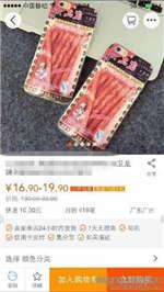 辣条样子的手机壳