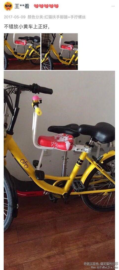 这背景是在家里吧。。。我想我知道共享单车是怎么丢的了。。。