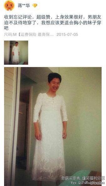 这件连衣裙是给你男友买的吗??向每一位勇于秀出自己的男友的买家致敬!~