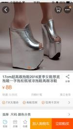 穿上这个鞋子瞬间就会登上人生新高度!