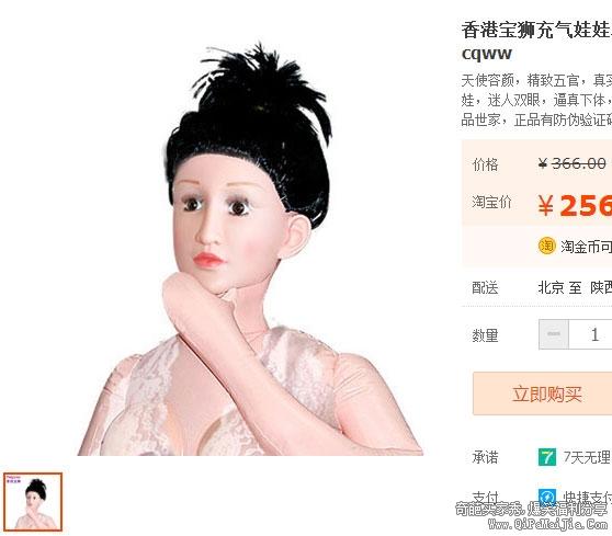 这样的充气娃娃也叫天使容颜,精致五官?是要让我自戳双眼吗?