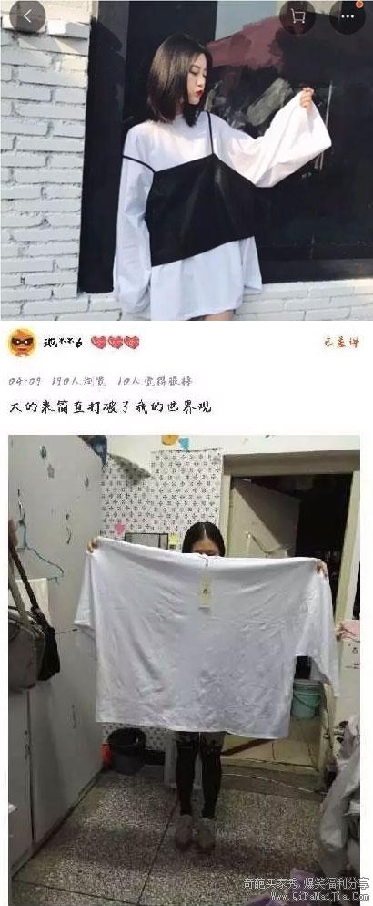 原谅我无耻的笑了,这买的到底是衣服还是桌布?