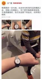 买家非得在厕所秀手表吗