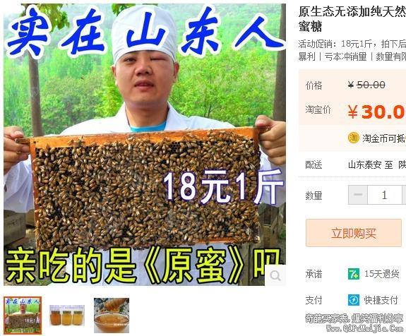 被卖家的实在深深折服!为了大家吃上放心蜂蜜也是蛮拼的了。。。