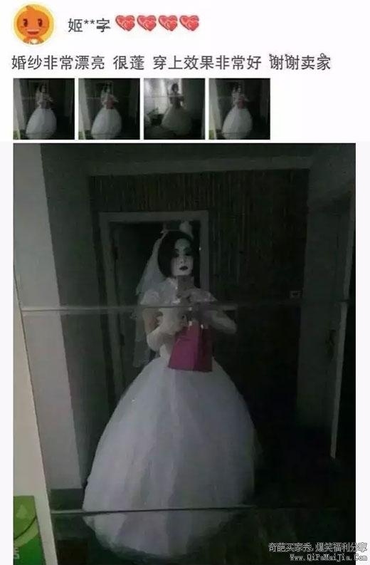 这婚纱是拍鬼片的剧组买的吧!